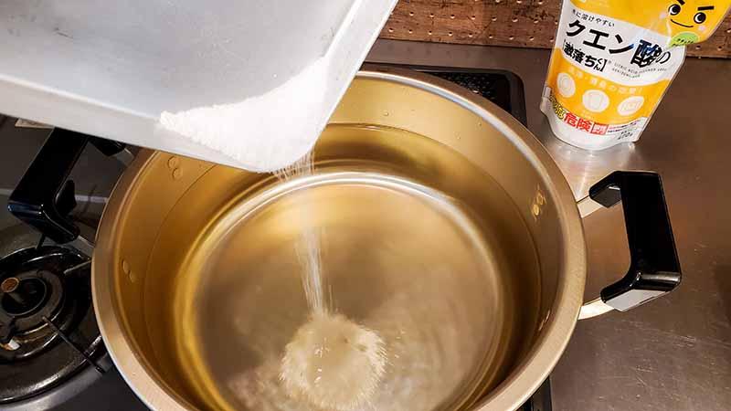 鍋にクエン酸を入れる