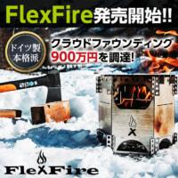 ポケットサイズの極薄超コンパクト焚火台!ドイツ発のFlexFireが一般販売をスタート!