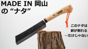 限定100本が15日で完売!岡山県の職人が作る「万能ナタ」をキャンプの相棒にしよう!