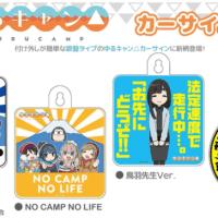 「ゆるキャン△」ガーランドにもなるカーサインの新デザイン5種類が発売!