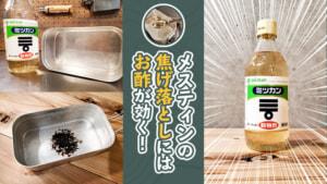 【実践】お酢を使えばアルミ製メスティンに付いた焦げも簡単に落ちるぞ!
