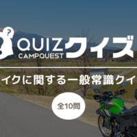 バイクに関する一般常識クイズ