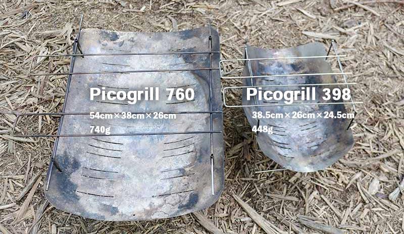 ピコグリル398とピコグリル760のサイズと重量