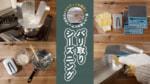 【バリ取り&シーズニング】トランギアのメスティンを買ったらやっておきたい最初のお手入れ。