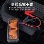 冬キャンプのバッテリー上がり対策に!充電不要のジャンプスターターが特別セール開催中!