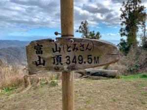 千葉県の低山「富山(とみさん)」は絶景と引き換えに意外とハードな日帰り登山でした