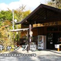 【山伏オートキャンプ場】に行ってきました!サイトの広さ、予約方法、川遊び等まるごと紹介!