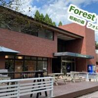 昭和の森フォレストビレッジのキャンプ場は高規格並?ソロからファミリーまで楽しめる自然豊かなキャンプ場。