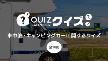車中泊・キャンピングカーについての一般知識クイズ