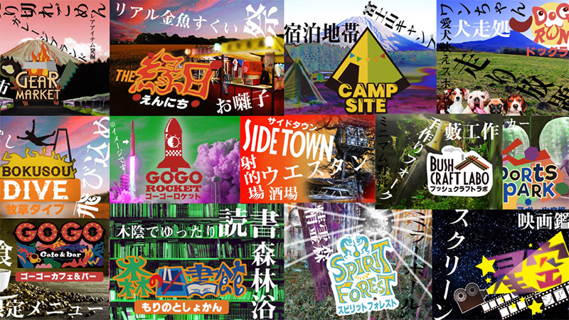 FARM-CAMP-A-GO-GOのイベント