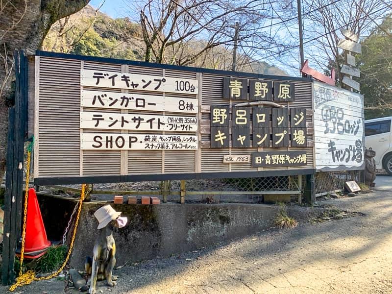 「青野原-野呂ロッジキャンプ場」の施設案内