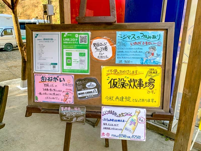 「青野原-野呂ロッジキャンプ場」の注意事項