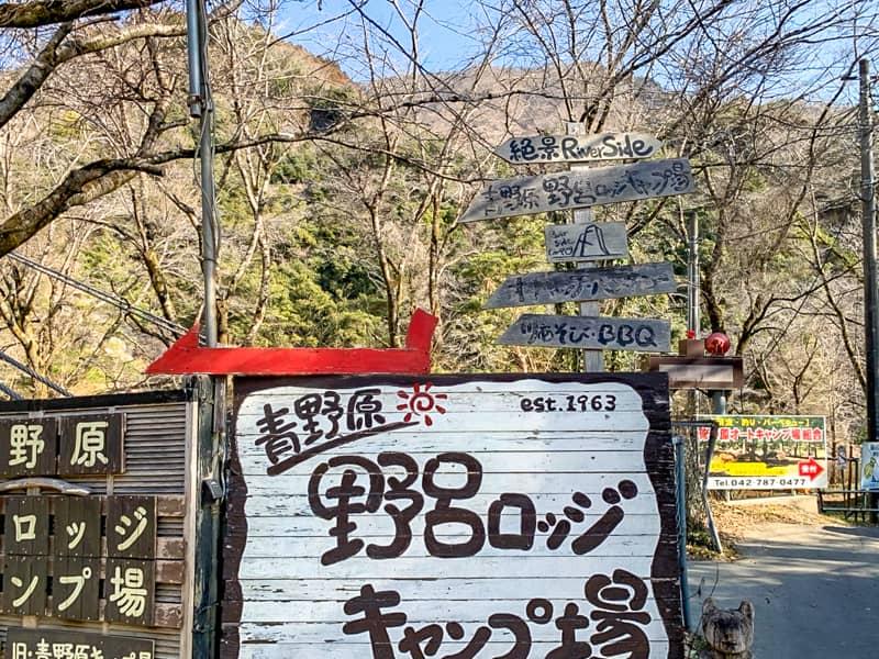 「青野原-野呂ロッジキャンプ場」の魅力