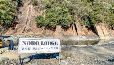 老舗「青野原 野呂ロッジキャンプ場」は進化し続けるアグレッシブなキャンプ場です