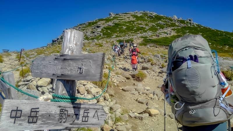 中岳に続く道