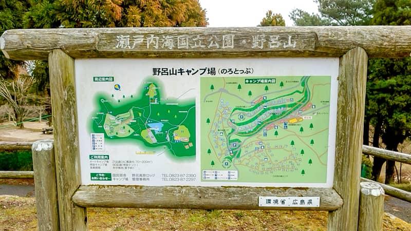 野呂山キャンプ場案内板
