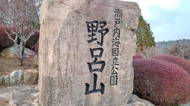 野呂山サムネ