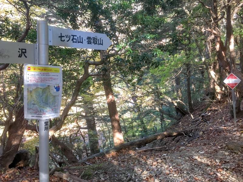 雲取山に登るときの注意点