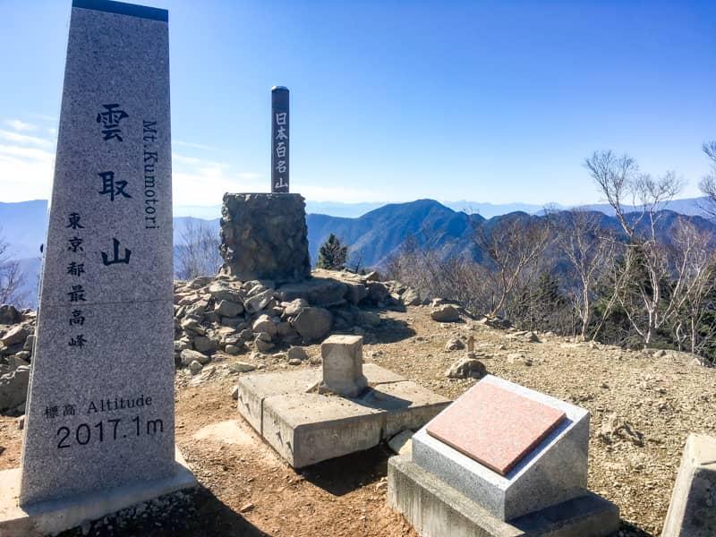 雲取山の山頂