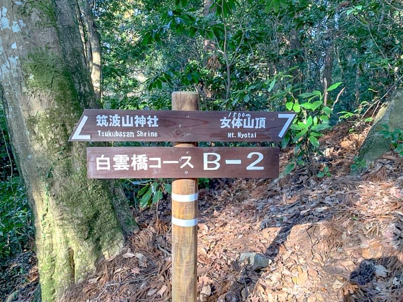 4.弁慶茶屋跡手前までは標識に「B-2」と書かれています