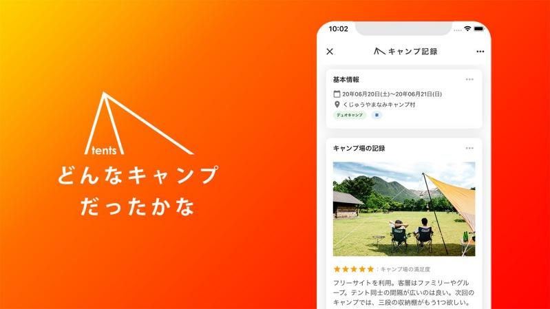 Twitterで話題沸騰のキャンプ記録アプリ「tents」で日本全国のキャンプ場を制覇しよう!