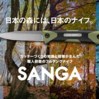 オルファワークスからフルタングナイフSANGAが発売決定!これは…カッコ良いじゃん!