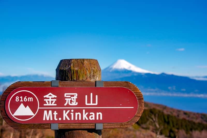 たった15分で富士山の絶景が拝める「金冠山」山登りが苦手な方にこそオススメ