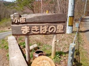 手作りなのにハイテク!広島県「小板まきばの里」はこれからも目が離せないキャンプ場でした