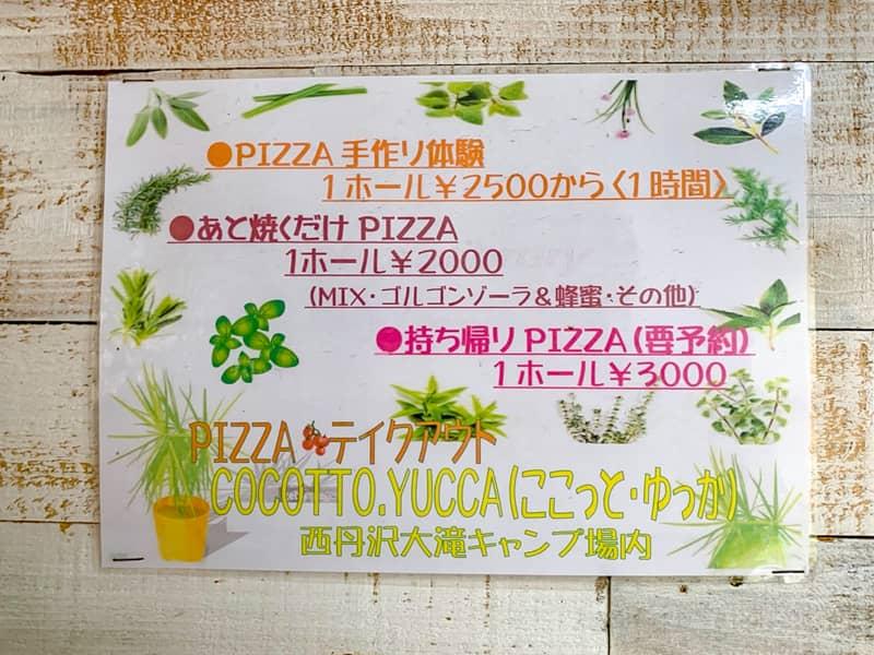 ピザの種類が豊富