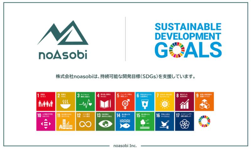 noasobi_SDGs