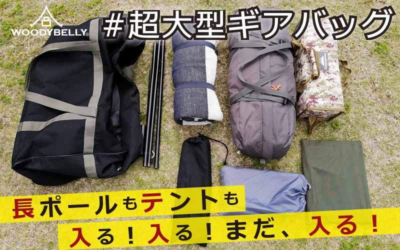 大量の荷物が楽に運べてキャンプがより快適に!かさばるギアをまとめて運搬