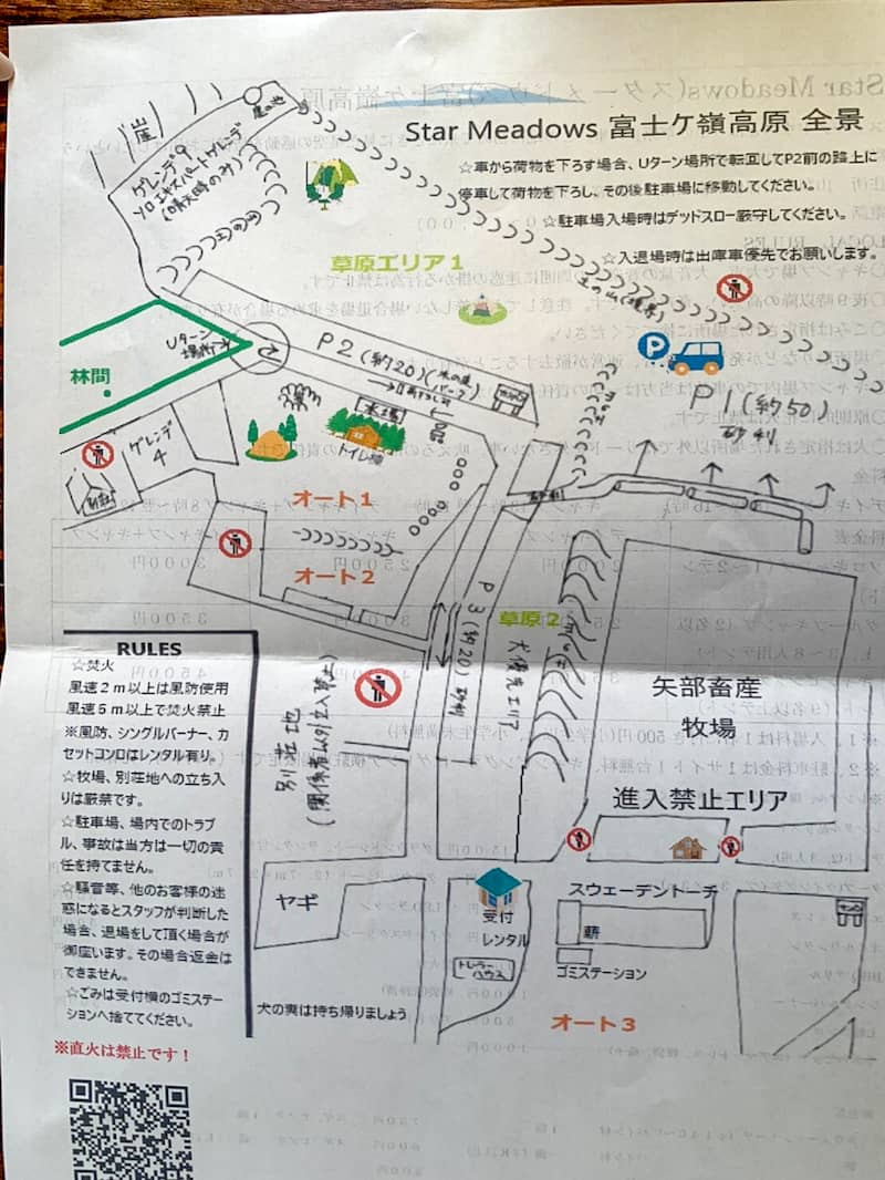 「STAR-MEADOWS富士ケ嶺高原キャンプ場」のサイトレビュー