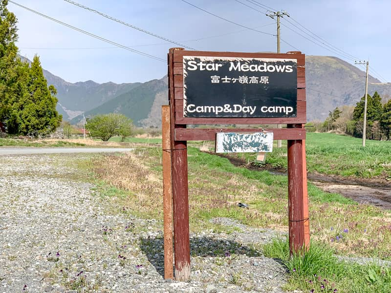 「STAR-MEADOWS富士ケ嶺高原キャンプ場」の施設案内