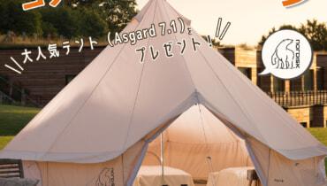 ノルディスク「アスガルド7.1」が当たるハイライフポークのキャンペーンがスタート!