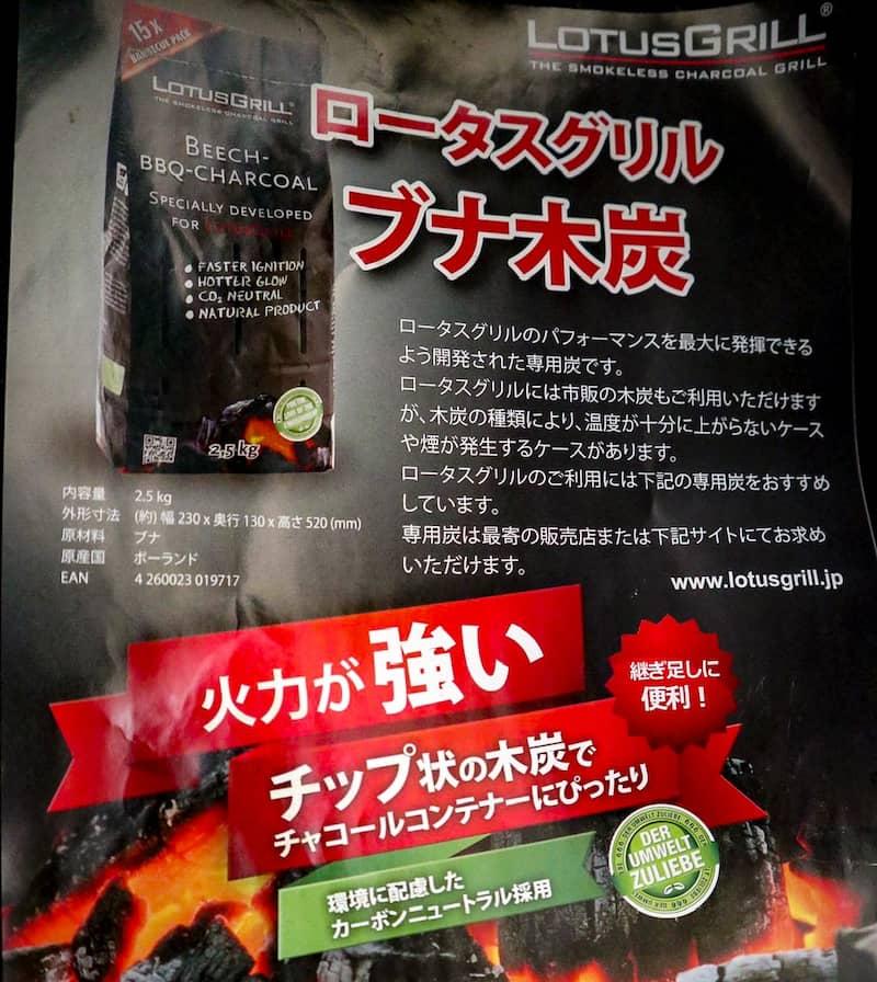 ロータスグリル用ブナ木炭