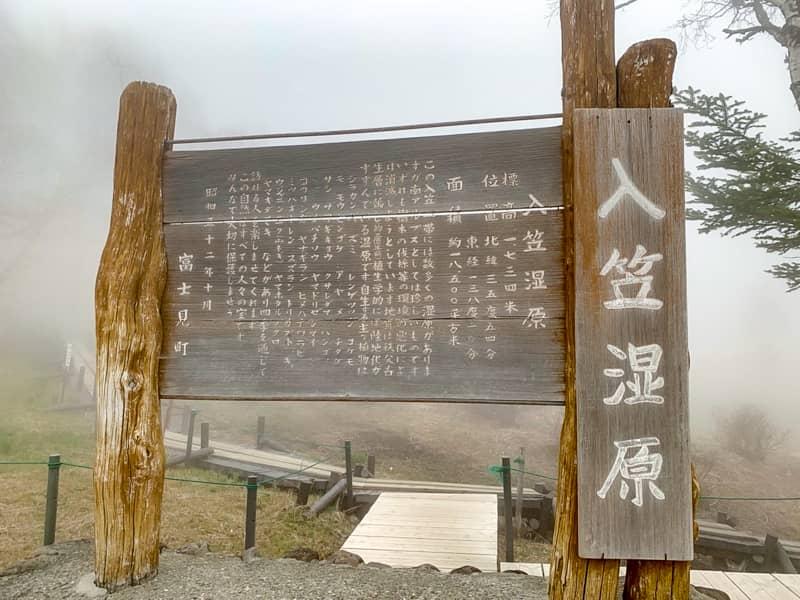 入笠湿原-1
