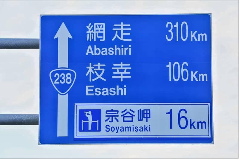 北海道の道路案内