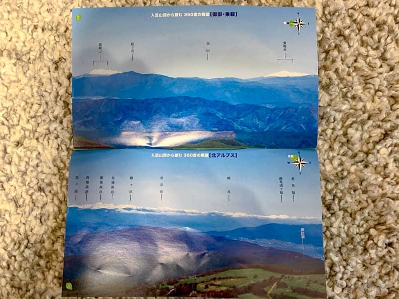 深田久弥の「日本百名山」のうち22山