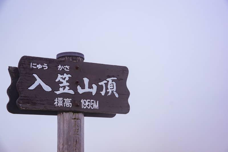 登山登竜門ともいえる山です