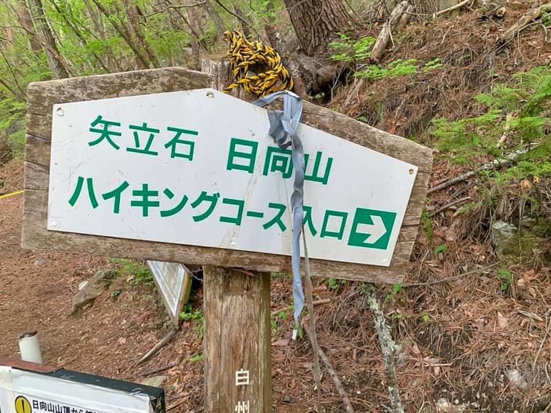 矢立石登山口から登頂するコース