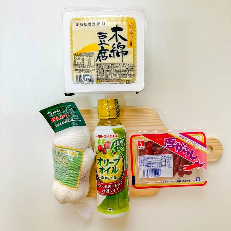豆腐のアヒージョの材料