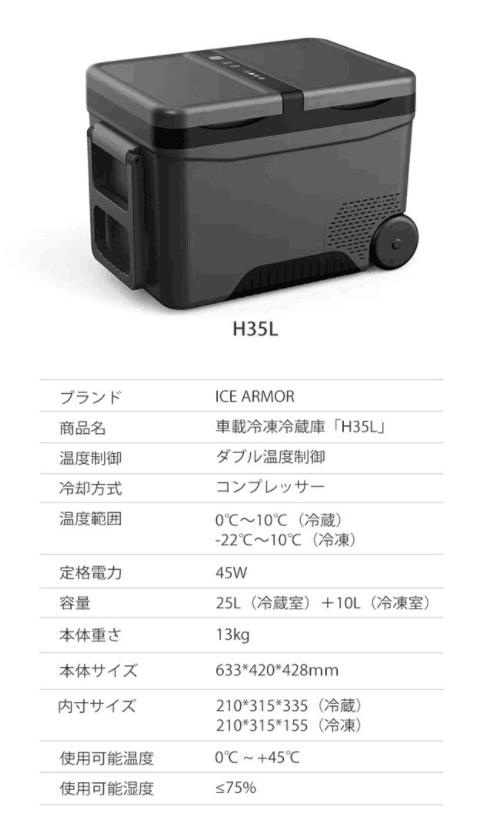 H35L-1
