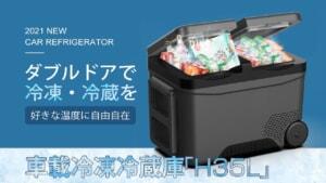 冷凍・冷蔵を別々で温度キープ!-22℃まで冷やせる車載冷蔵庫でどこでも贅沢な時間 車載冷蔵庫「H35L」