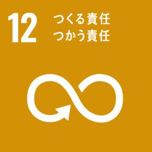 SDGsアイコン12-つくる責任つかう責任-300x300