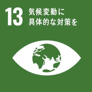 SDGsアイコン13-気候変動に具体的な対策を-300x300