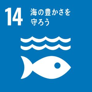 SDGsアイコン14-海の豊かさを守ろう-300x300