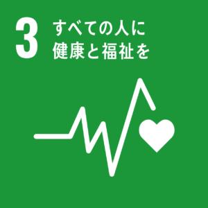 SDGsアイコン3-すべての人に健康と福祉を-300x300