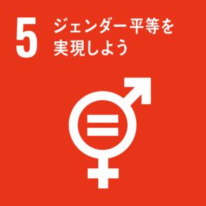 SDGsアイコン5-ジェンダー平等を実現しよう-300x300