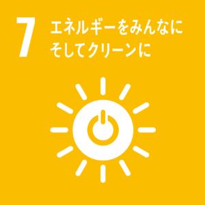 SDGsアイコン7-エネルギーをみんなにそしてクリーンに-300x300