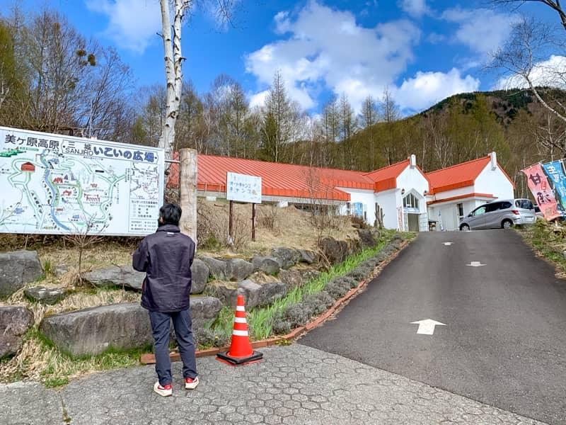 「三城いこいの広場オートキャンプ場」の施設案内